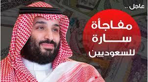 صرف 100 ألف ريال لكل مواطن سعودي في اليوم الوطني 1442