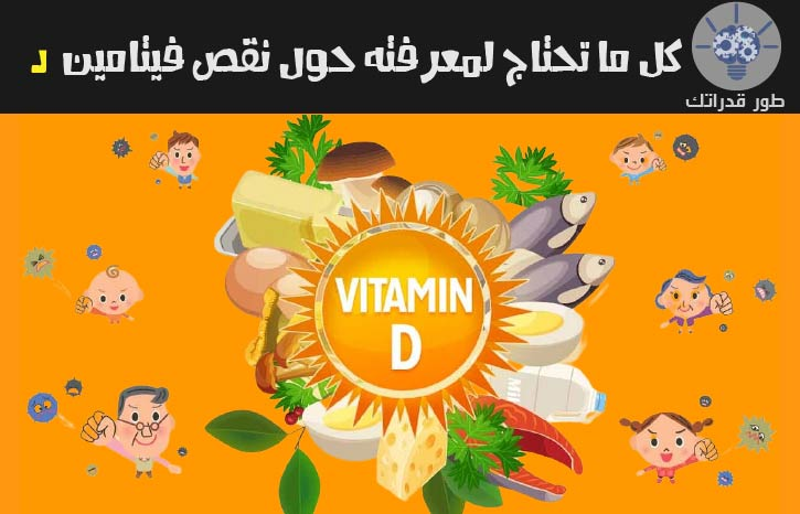 كل ما تحتاج لمعرفته حول نقص فيتامين د