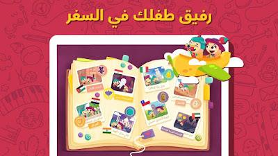 لمسة : قصص و ألعاب أطفال عربية APK,