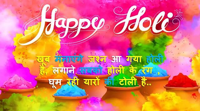 Happy Holi Whatsapp Status in Hindi