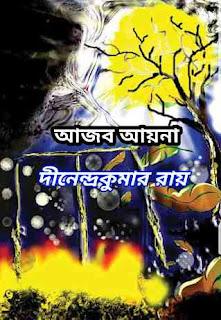 আজব আয়না - দীনেন্দ্রকুমার রায় Ajob Ayna by Dinendra Kumar Roy