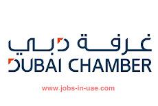 غرفة تجارة وصناعة دبي وظائف | فرص توظيف غرفة دبي  2021