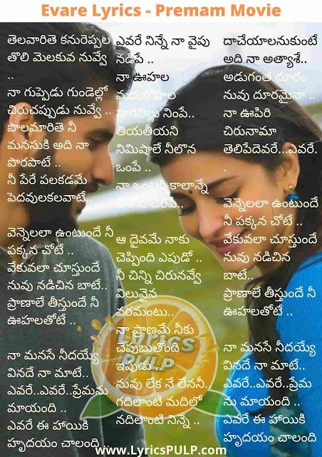 Evare Lyrics - Premam Movie (2016) | Naga Chaitanya, Shruthi Hassan, Anupama