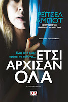 https://www.culture21century.gr/2020/02/etsi-arxisan-ola-ths-rachel-abbott-book-review.html
