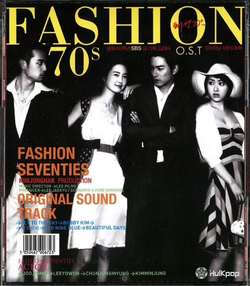 Various Artists – Fashion 70s OST