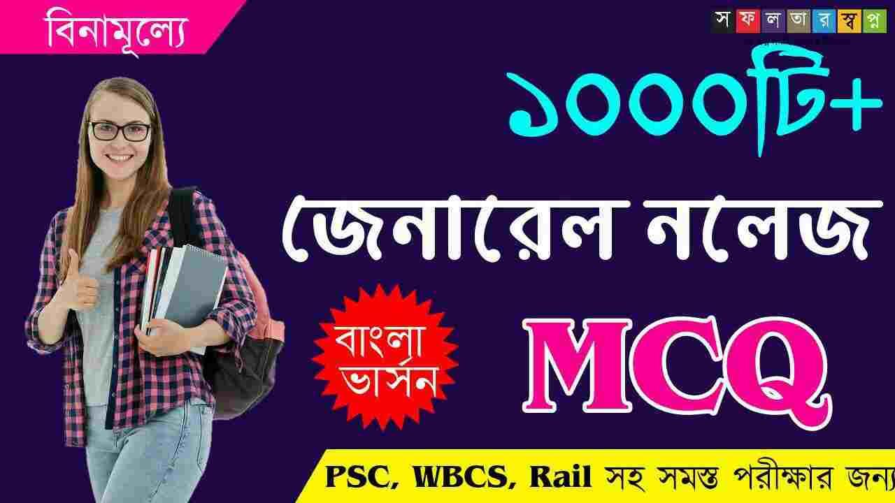 1000+ Bengali General Knowledge MCQ Full Book PDF Download
