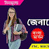 1000+ Bengali General Knowledge MCQ Full Book PDF Download || Best Bengali MCQ Gk Book || বাংলা জিকে