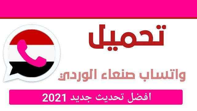 واتساب صنعاء الوردي SanaaApp2 عمر باذيب تنزيل واتساب صنعاء الوردي بلس تحميل واتس اب صنعاء الوردي 2021 تحديث واتساب صنعاء الوردي لنظام التشغيل اندرويد SanaaApp2 2021 واتساب الوردي