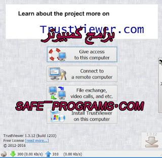 تحميل برنامج تراست فيور للكمبيوتر 2018 trustviewer