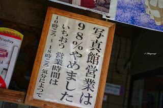 秩父 埼玉県 散歩
