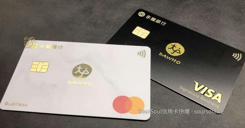 開戶&加辦今年最重磅的--永豐大戶DAWHO | SourSoul 信用卡快爆