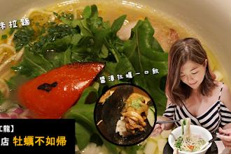 【米芝蓮拉麵過江龍】金色不如帰 最新主題拉麵店:牡蠣不如帰