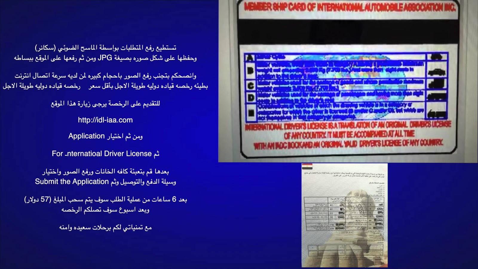 استخراج رخصة قيادة - Arabic News Collections