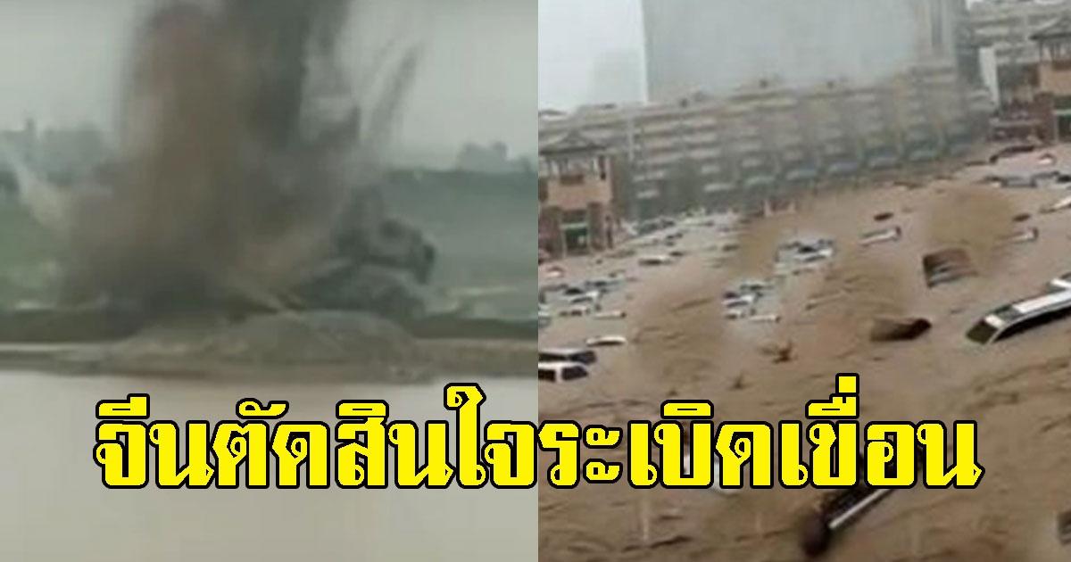 ด่วนจีนตัดสินใจระเบิดเขื่อน หลังเจอฝนถล่มหนักในรอบพันปี