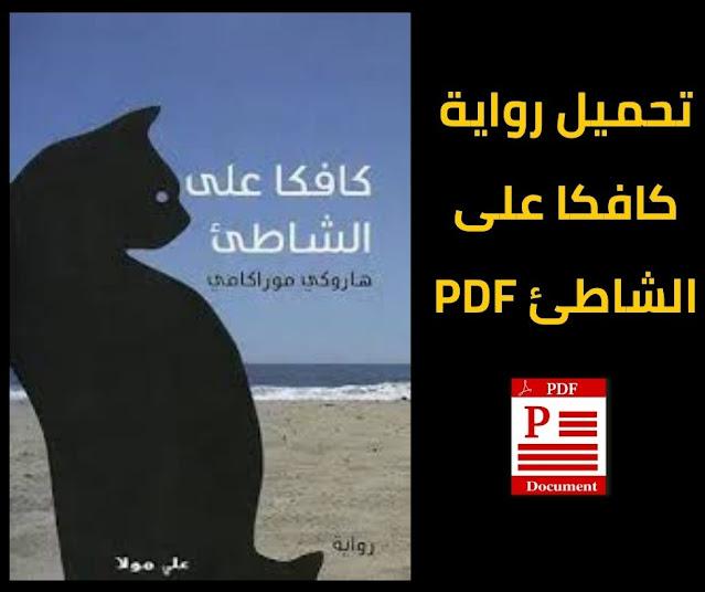 تحميل رواية كافكا على الشاطئ PDF