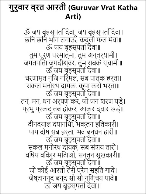 Brihaspativar (Guruvar) Vrat Aarti (श्री बृहस्पतिवार गुरुवार व्रत की आरती)
