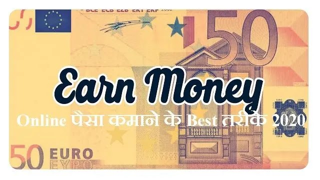 How To Earn Money From Mobile All Information 2020