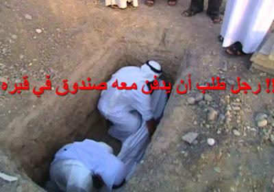 رجل طلب أن يدفن معه صندوق في قبره !!