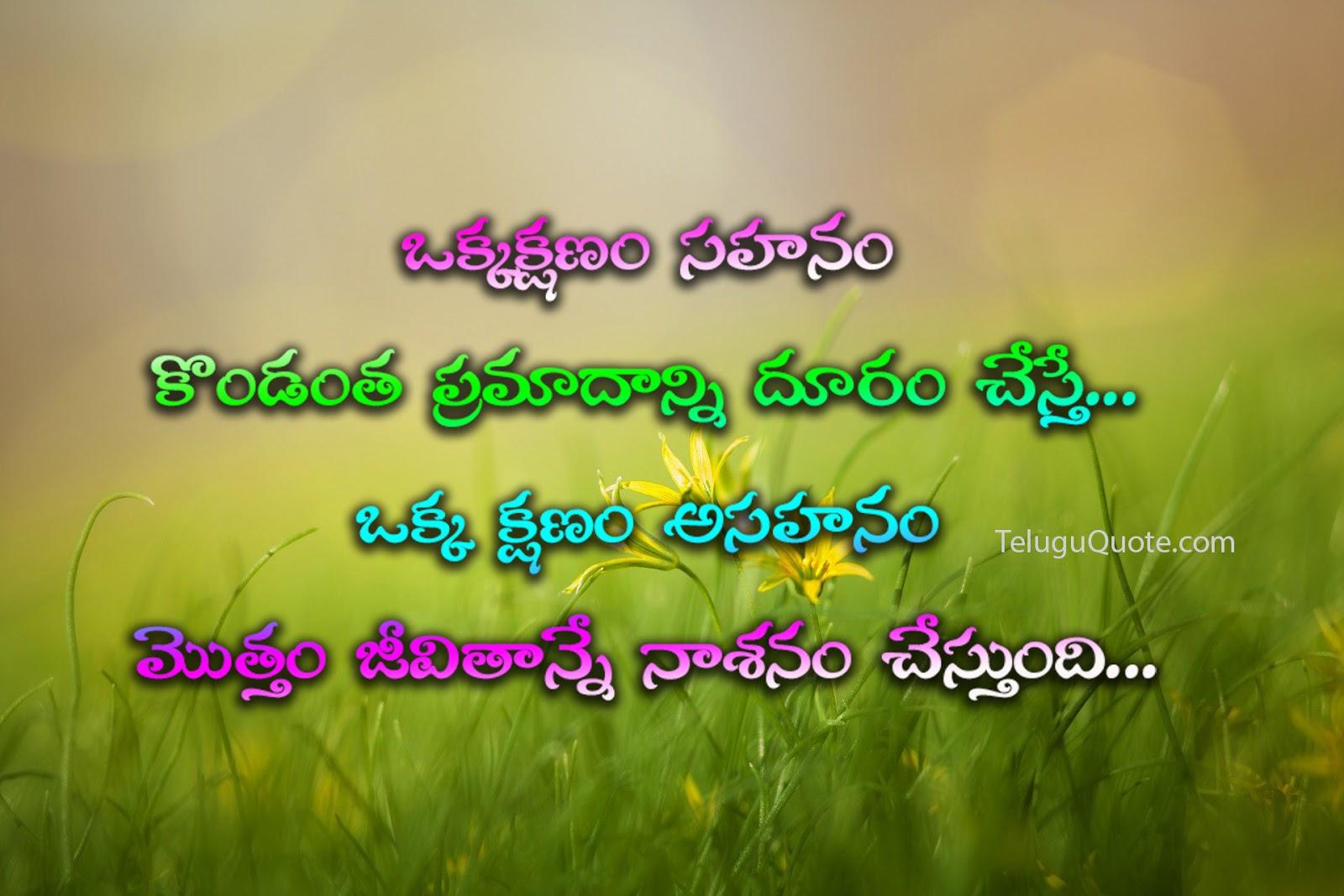 Best Life Quotes In Telugu