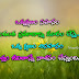 Best Life Quotes In Telugu
