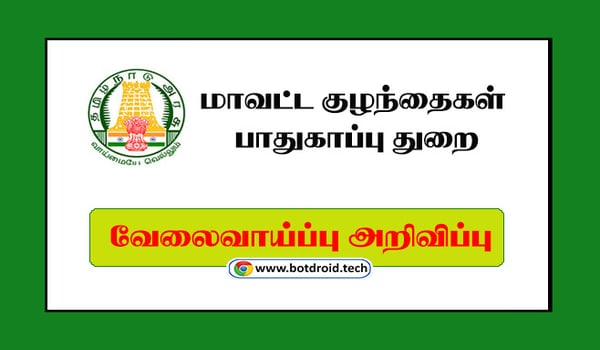 Nilgiris District Child Protection Unit Recruitment 2020, Apply For DCPU Data Entry Operator Jobs