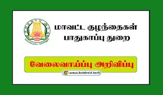 Nilgiris Judicial Board Recruitment 2020- Apply For DCPU Data Entry Operator Jobs