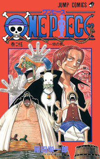 ワンピース コミックス 第25巻 表紙 | 尾田栄一郎(Oda Eiichiro) | ONE PIECE Volumes