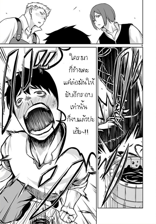 Kami Naki Sekai no Kamisama Katsudo - หน้า 9