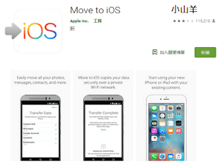 android換ios