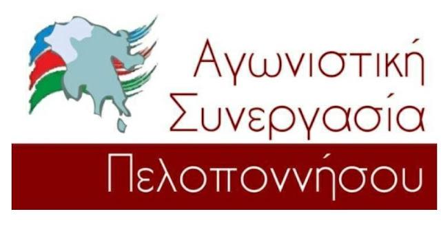 Αγωνιστική Συνεργασία Πελοποννήσου: «Πολιτική Μομφή στην Περιφερειακή Αρχή για αναξιοπιστία»