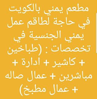 مطعم يمني بالكويت في حاجة لطاقم عمل يمني الجنسية في تخصصات : (طباخين + كاشير + ادارة + مباشرين + عمال صاله + عمال مطبخ)