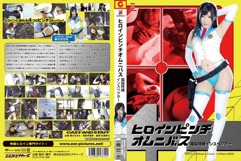 ZEOD-12 Heroine Pinch Omnibus14 Cyber Particular Agent Inspector