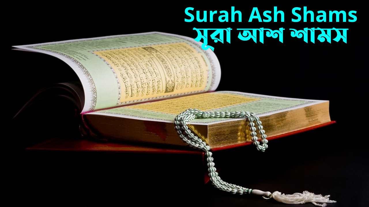 সূরা আশ শামস (Surah Ash Shams) বাংলা উচ্চারণ ও অর্থ