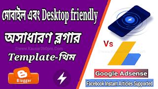 Mobile And Desktop friendly অসাধারণ ব্লগার Template-Theme