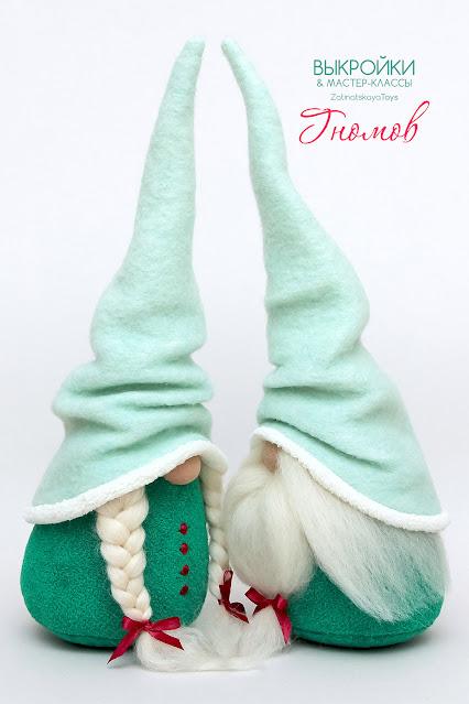 Новогодние гномы в скандинавском стиле своими руками, выкройка и мастер-класс Затинацкой Натальи