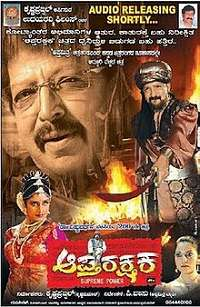 Aptharakshaka Kannada Movie