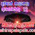Ada dawase lagna palapala 2019-08-12   ලග්න පලාපල
