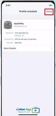 تثبيت وتحميل برنامج اب فالي appvalley