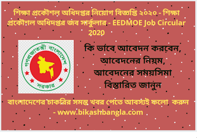 EEDMOE Job Circular 2020 Picture