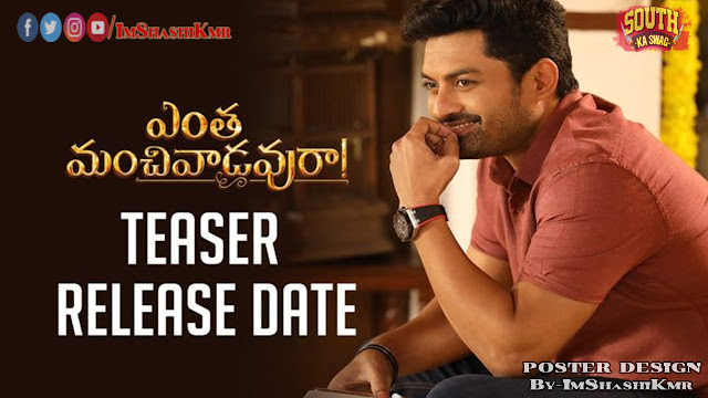Entha Manchivaadavuraa 2020 Telugu Upcoming Full Movie   Kalyan Ram Next Film EnthaManchivaadavuraa Teaser Release Date Locked | Kalyan Ram ,Mehreen Pirzada