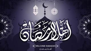 رمزيات اهلا رمضان