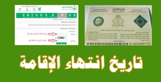 طريقة الاستعلام عن تاريخ انتهاء صلاحية الإقامة 1441 عن طريقة منصة أبشر الإلكترونية وزارة الداخلية
