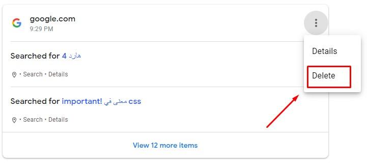 حذف وتعديل معلوماتي الشخصية على جوجل
