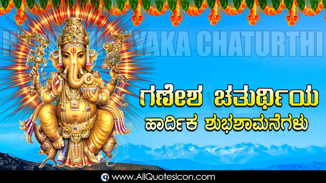 Vinayaka-Chavithi-Wishes-In-Kannada-Whatsapp-Pictures-Facebook-HD-Wallpapers-Famous-Hindu-Festival-Best-Vinayaka-Chavithi-Greetings-Kannada-Qutoes-Images-Free