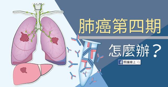 肺癌第四期怎麼辦?
