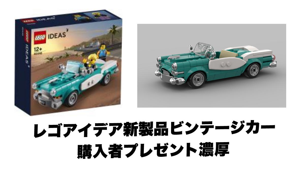米レゴ公式で1月1日配布開始!レゴアイデア40448ビンテージカー:国内でも2021年前半に購入者プレゼントとして配布濃厚