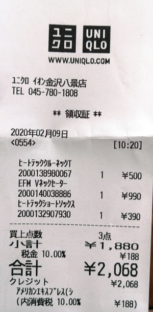 ユニクロ イオン金沢八景店 2020/2/9 のレシート