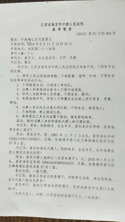 自然资源部竟然开庭缺席,南京中院审判长帮其举证