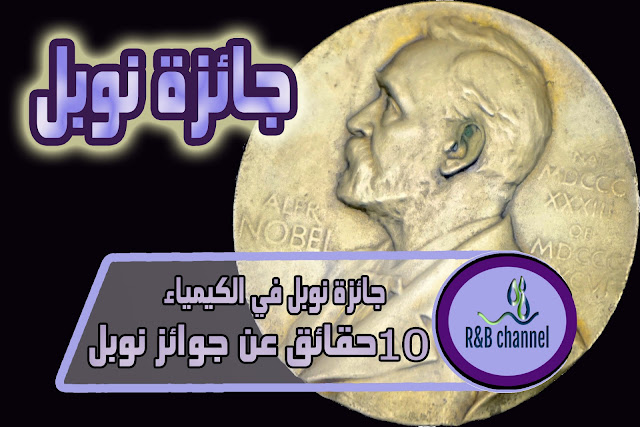 10 حقائق عن جائزة نوبل | حقائق عن جائزة نوبل في الكيمياء