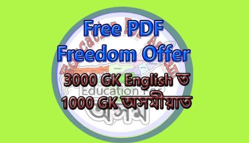 General Knowledge Free PDF Download, Assamese GK (Freedom Offer)